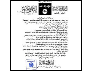 The notice disseminated in the Balata refugee camp, allegedly by the Palestinian branch of ISIS (Facebook page of the news of the Balata refugee camp, January 12, 2015).