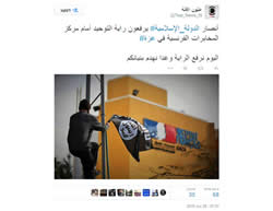 An ISIS flag is hung across from the French Cultural Center in Gaza City (Twitter account of Ayun al-Ummah, January 25, 2015)