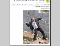 Jihad Ramadan, Fatah secretary general in Nablus, throws stones at IDF forces during the weekly riot in Kafr Qadoum (Facebook page of Fatah, February 6, 2015).