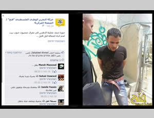 The official Fatah Facebook posting of a picture of the terrorist operative who carried out the vehicular attack, with comments at the left (Official Facebook page of Fatah, May 14, 2015).