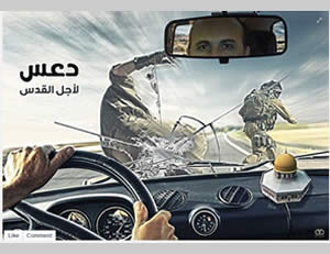 Facebook profile picture from an account affiliated with Hamas' student factions in Judea and Samaria, promoting vehicular attacks. The Arabic reads,
