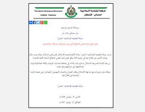 Hamas' formal announcement praising the decision of the UN investigatory commission condemning Israel for carrying out