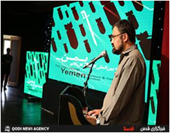 On June 16, the first international cartoon competition devoted to Yemen ended in Tehran.