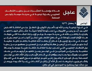 The text of ISIS's June 26, 2015, claim of responsibility for the shootings in the resort town of Sousse (ISIS-affiliated Twitter account, June 27, 2015).