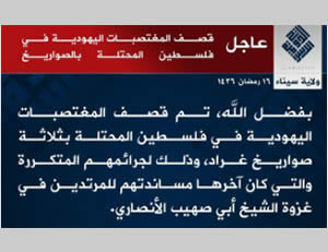 Claim of responsibility for the rocket fire into Israel from Sinai (ISIS-affiliated Twitter account, July 3, 2015)