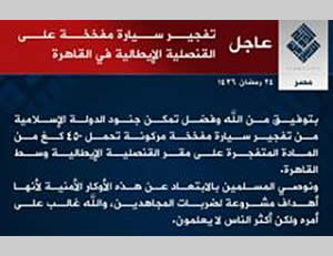 ISIS's official claim of responsibility for the car bomb explosion in Cairo (muslm.org, July 12, 2015).