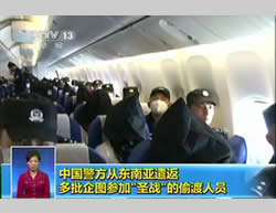 Chinese operatives sent back to China (Chinese TV, July 11, 2015)