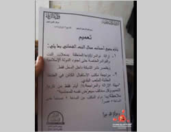 Order prohibiting the use of Wi-Fi in the city of Al-Raqqah (Al-Raqqah Twitter page, July 18, 2015)