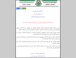 The joint Hamas-PIJ statement of the death of Falah Hamdi Zamel (Abu Maria) and a call for Palestinians to participate in his funeral (Hamas website, July 23, 2015).