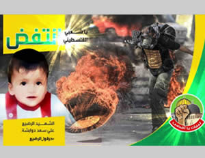 Jewish terrorism: a baby murdered by the firebombing of a home in the village of Duma, near Nablus.
