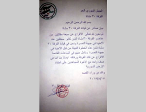 Letter of thanks from Division 30 to the Al-Nusra Front for the release of seven captive soldiers (Al-Nusra Front-affiliated Twitter account, August 16, 2015). Division 30 is a rebel group, some of whose fighters were trained by the United States.