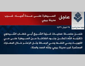ISIS's claim to have taken over three neighborhoods in west Baiji and Tel Zaatar (Isdarat.tv, August 14, 2015.