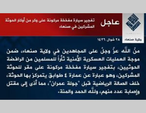 ISIS's Sanaa province's claim of responsibility for the attack against the Houthis in Sanaa