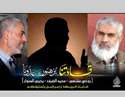 "In response to the US decision, Hamas issued a poster with photos of the three men designated by the US as terrorists. From left to right: Yahya Sinwar, Mohammed Deif and Rawhi Mushtaha. The inscription reads, ""Our leaders are terrorizing our enemy"" (PALDF Facebook page, September 7, 2015)"