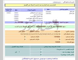 A paycheck from which 20,000 rials had been deducted for