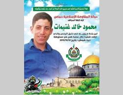 Hamas death notice for the