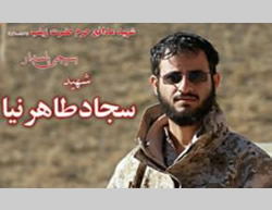 Iranian Revolutionary Guards officer Sajjad Tahernia, who was killed in the fighting in Aleppo (Twitter, October 25, 2015)