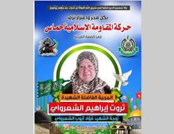 Hamas death notice for Tharwat Ibrahim al-Sharawi (Um Ayoub) (Facebook page of the Islamic Movement in Israel – Nablus, November 6, 2015)