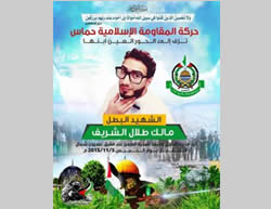 Hamas death notice for Malik Talal al-Sharif (Facebook page of the Islamic Movement in Israel – Nablus, November 5, 2015).