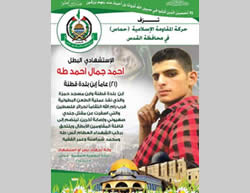 The death notice issued by Hamas for Ahmed Taha.