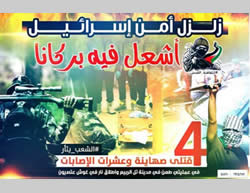 Hamas' Islamic Bloc faction at Al-Najah University in Nablus calls for shaking Israel's security. The Arabic reads,