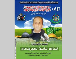 Hamas death notice for Samer al-Sarisi  (Facebook page of the Islamic Movement in Jenin, November 26, 2015).