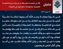 ISIS's Egyptian province's claim of responsibility for the attack at a checkpoint in Giza (dabiqnews.com, November 28, 2015)
