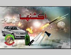 Continuing Hamas encouragement for terrorist attacks. Posting inciting various types of terrorist attacks (Ghaza al-A'an website, December 5, 2015).