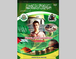 The death notice issued by Hamas for Palestinian terrorist Abd Hassouna (Facebook page of PALDF, December 15, 2015).
