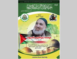 The death notice issued by Hamas for Palestinian terrorist Issa al-Haroub (Facebook page of the Hamas movement in Nablus, December 11, 2015).