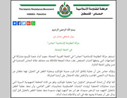 The notice issued by Hamas praising the shooting attack (Hamas website, December 10, 2015)