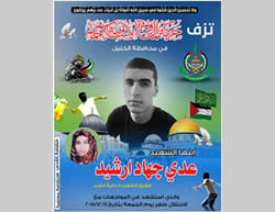 Death notice issued by Hamas for Palestinian terrorist Adi Irshid (Facebook page of the Hamas movement in Nablus, December 11, 2015).