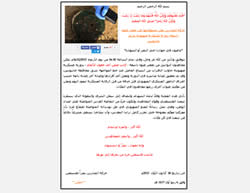 Claim of responsibility issued by the Al-Saberin movement (Website of the Al-Saberin movement, December 18, 2015)
