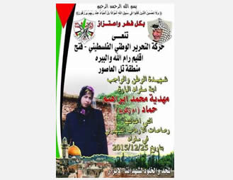 The death notice issued by Fatah for Mahdia Hamad (Twitter account of the Fatah movement, December 25, 2015).
