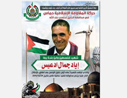 Death notice issued by Hamas for Palestinian terrorist Iyad Id'is (Facebook page of PALDF, December 24, 2015)