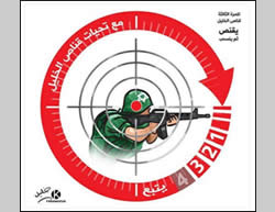Notice congratulating the Hebron sniper and encouraging shooting attacks (Facebook page of QudsN, January 4, 2016).