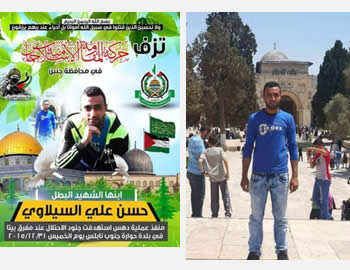 The death notice issued by Hamas for Hassan al-Silawi (Facebook page of Raba, December 31, 2015). Right: Hassan al-Silawi on the Temple Mount  (Facebook page of Hassan al-Silawi, July 9, 2015).