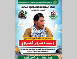 The Hamas death notice for Wissam Marwan Ahmed al-Qasrawi (Facebook page of PALDF, January 17, 2016).