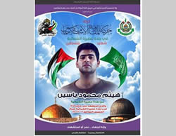The death notice issued by Hamas for Heitham Mahmoud Abd al-Jalil Yassin (Facebook page of Hamas in Nablus, January 14, 2016).