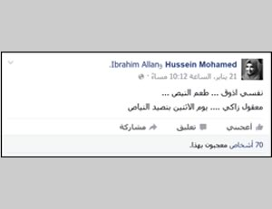 Hussein Abu Ghosh's Facebook correspondence with his accomplice, Ibrahim Alan. He says he is planning to
