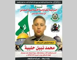 The death notice issued by Hamas for Muhammad Nabil Darwish Halabia (Facebook page of Paldf, January 23, 2016).
