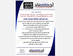 The claim of responsibility issued by the Soldiers of Jerusalem (Ajnad bayt al-maqdis Twitter account, January 24, 2016).