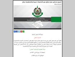 [Picture] [Caption] Hamas' apology to Egypt condemning the burning in effigy of