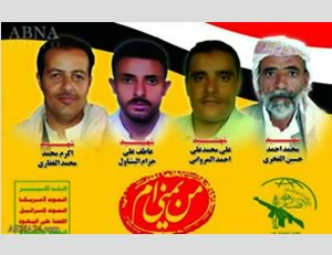 The four Yemeni fighters buried in Iran (ABNA, January 20, 2016).