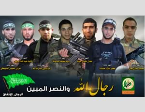 The announcement issued by the Izz al-Din Qassam Brigades with the names and pictures of the seven operatives who died. The Arabic reads,