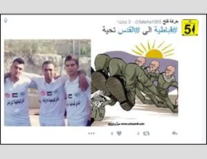 Support for the three terrorists from Fatah's Twitter account. The Arabic reads,