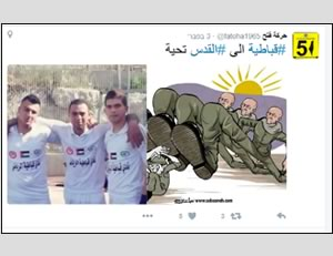 The cartoon posted on Fatah's Twitter account. Left: A picture of Muhammad Kamil with two unidentified friends. Right: The Arabic reads,