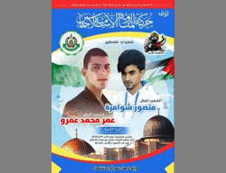 The death notice issued by Hamas for the two terrorists  (Facebook page of Paldf, February 16, 2016).