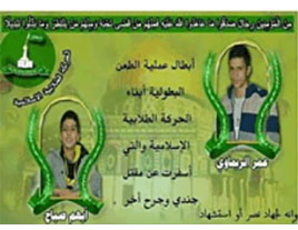 The death notice issued by the Islamic Students' Movement, part of Hamas' Islamic Bloc, for the two terrorists who carried out the stabbing attack in the supermarket