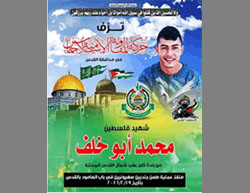 The death notice issued by Fatah for Muhammad Ziad Abu Khalaf (Facebook page of Paldf, February 19, 2016).